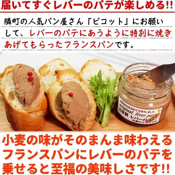 《9月25日販売予定》レバー パテ 自家製レバーのパテ(バゲット付き) レバー レバーペースト 水郷どり  国産 鶏肉 鳥肉 パテ|suigodori|18