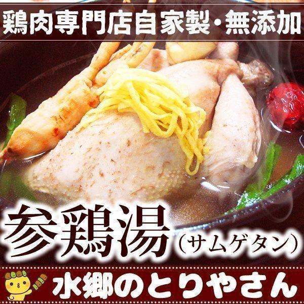 水郷どりの参鶏湯(サムゲタン)