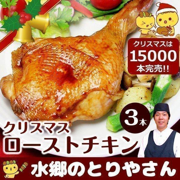 クリスマスチキン ローストチキン レッグ チキン 3本セット 鶏もも 蒸し焼き xmasok2019|suigodori