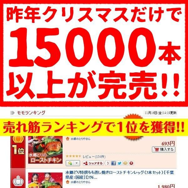 クリスマスチキン ローストチキン レッグ チキン 3本セット 鶏もも 蒸し焼き xmasok2019|suigodori|02