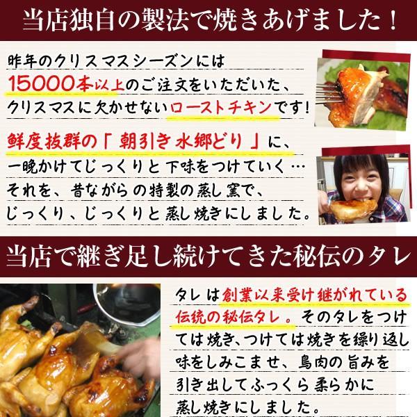 クリスマスチキン ローストチキン レッグ チキン 3本セット 鶏もも 蒸し焼き xmasok2019|suigodori|05