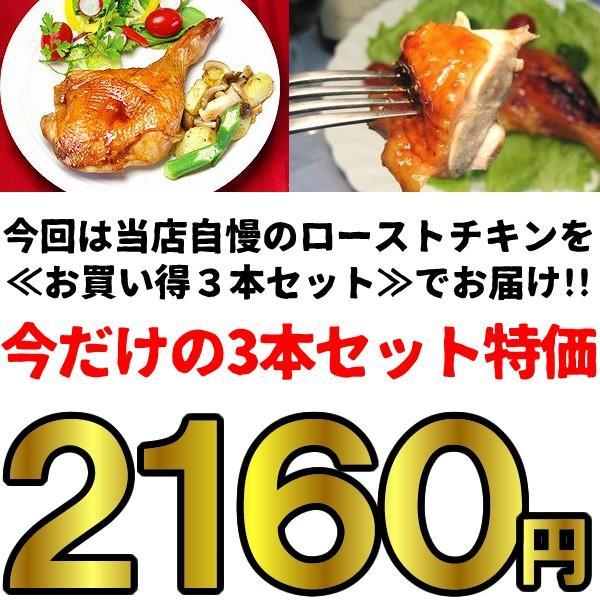 クリスマスチキン ローストチキン レッグ チキン 3本セット 鶏もも 蒸し焼き xmasok2019|suigodori|09