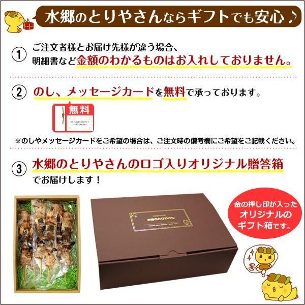 焼き鳥 ギフト 水郷どりまるごと一本焼き 贈答箱入 6本セット 送料無料|suigodori|15