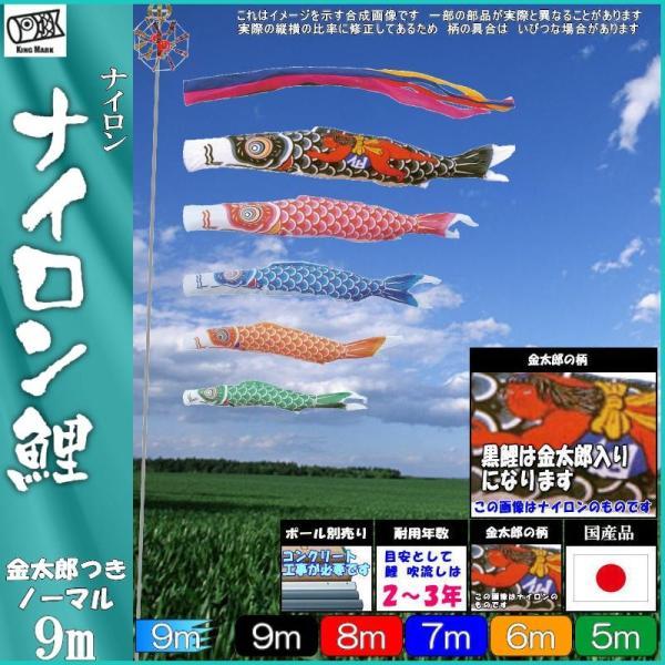鯉のぼり キング印鯉 1121890 ノーマルセット ナイロン 9m5匹 金太郎 五色吹流し 139730344|suiho|01