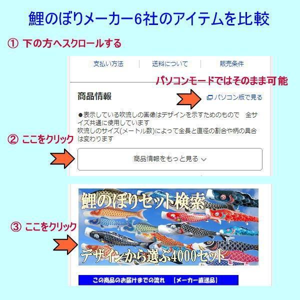 鯉のぼり キング印鯉 1121890 ノーマルセット ナイロン 9m5匹 金太郎 五色吹流し 139730344|suiho|09