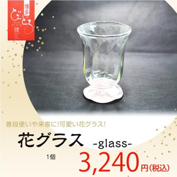 花グラス 博多びーどろ粋工房 山崎真一作  贈答品 ギフト お祝い ガラス
