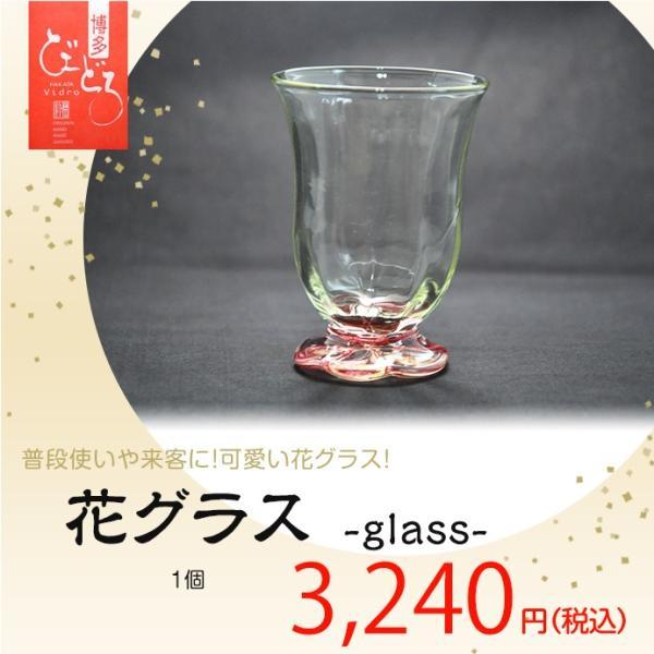 花グラス ローズレッド 博多びーどろ粋工房 山崎真一作 グラス 贈答品 ギフト お祝い ガラス