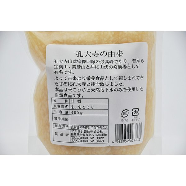 甘酒 マルヨシ醤油|suikoubou|02