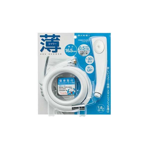 三栄水栓 シャワーセット PS3900-CTA-MW2