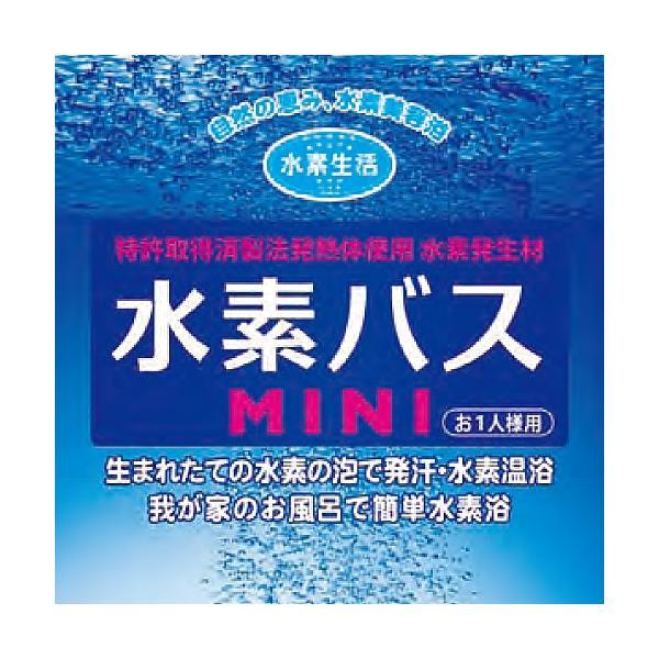 送料無料 水素水 水素 風呂 水素入浴剤 水素バスミニ 5回お試しセット+専用ケース(おひとり様1回限り) おひとり様、少人数のご家庭にぴったり|suisoseikatsu|05