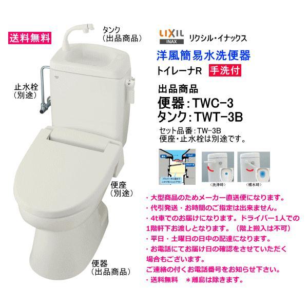 送料無料 洋風簡易水洗便器セット LIXIL・INAX トイレーナR TW-3B カラー4色あります。