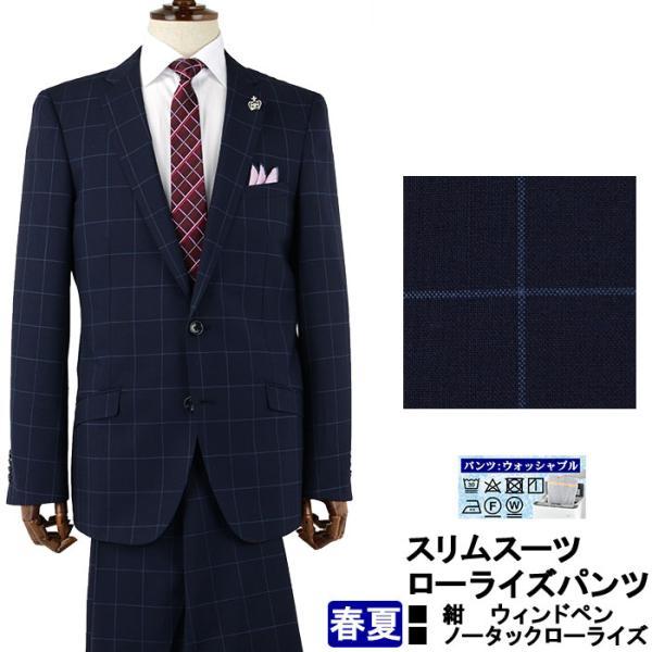 スーツ メンズ スリムスーツ ビジネススーツ 紺 ウィンドペン ローライズパンツ スラックスウォッシャブル 春夏 1QL934-31 suit-depot