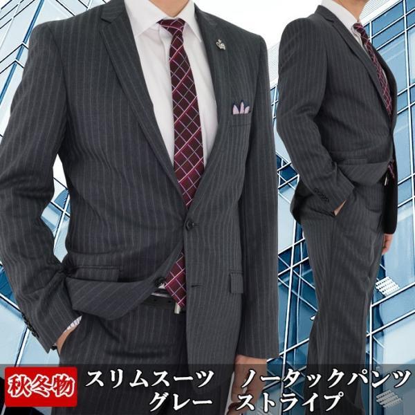 スーツメンズ スリム ビジネスグレー ストライプ スラックスウォッシャブル 秋冬 スーツ 2FS909-23|suit-depot