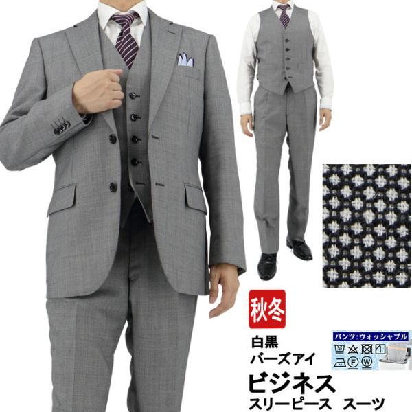 スーツ メンズ スリーピース ビジネススーツ 白黒 バーズアイ 秋冬 2J3C31-34|suit-depot
