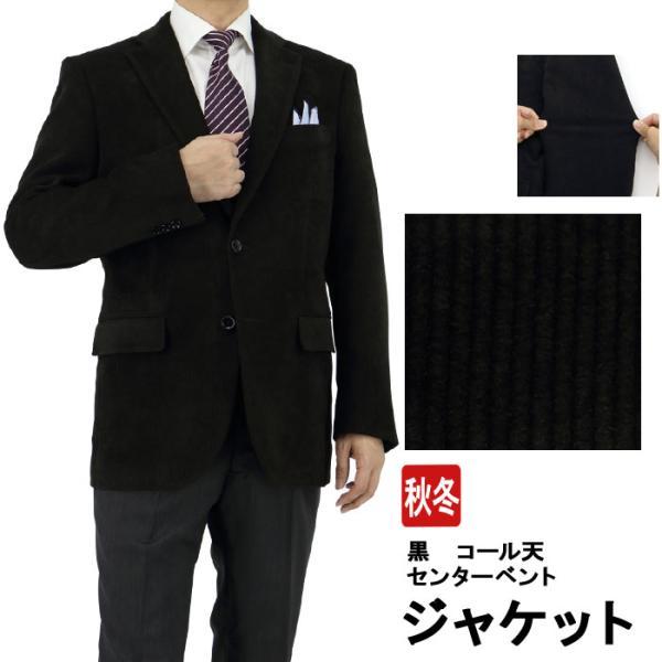 ジャケット メンズ ビジネス テーラード 黒 シャドー ストライプ コール天 ストレッチ 2019 新作 秋冬 2J7C33-20|suit-depot