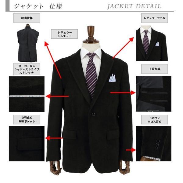 ジャケット メンズ ビジネス テーラード 黒 シャドー ストライプ コール天 ストレッチ 2019 新作 秋冬 2J7C33-20|suit-depot|02