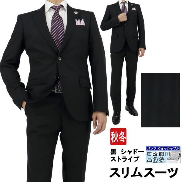 スーツメンズ スリム ビジネス黒 シャドー ストライプ 2019 新作 秋冬 スラックスウォッシャブル 2JSC32-20|suit-depot