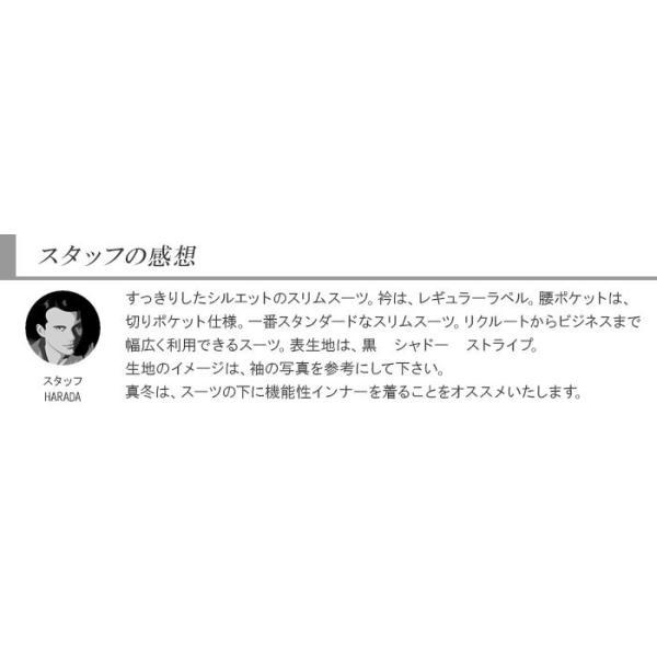 スーツメンズ スリム ビジネス黒 シャドー ストライプ 2019 新作 秋冬 スラックスウォッシャブル 2JSC32-20|suit-depot|06