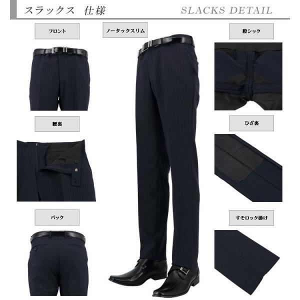 スーツ メンズ スリムスーツ ビジネススーツ 紺 オルタネイト ストライプ 2019 新作 秋冬 スラックスウォッシャブル 2JSC33-21|suit-depot|03