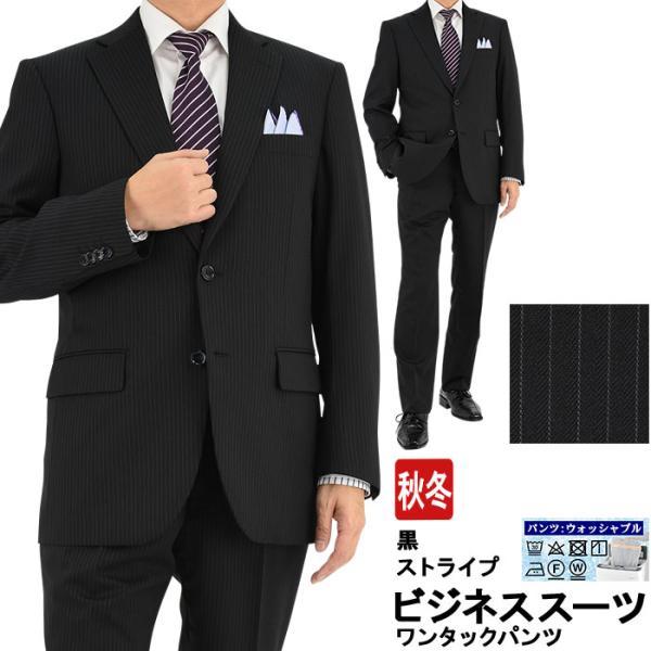 スーツ メンズ ビジネス 黒 ストライプ 秋冬 パンツウォッシャブル 2M5C06-20|suit-depot