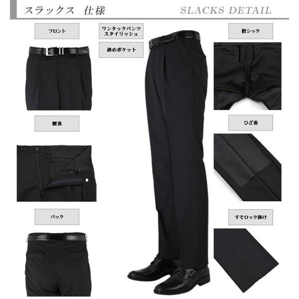 スーツ メンズ ビジネス 黒 ストライプ 秋冬 パンツウォッシャブル 2M5C06-20|suit-depot|03