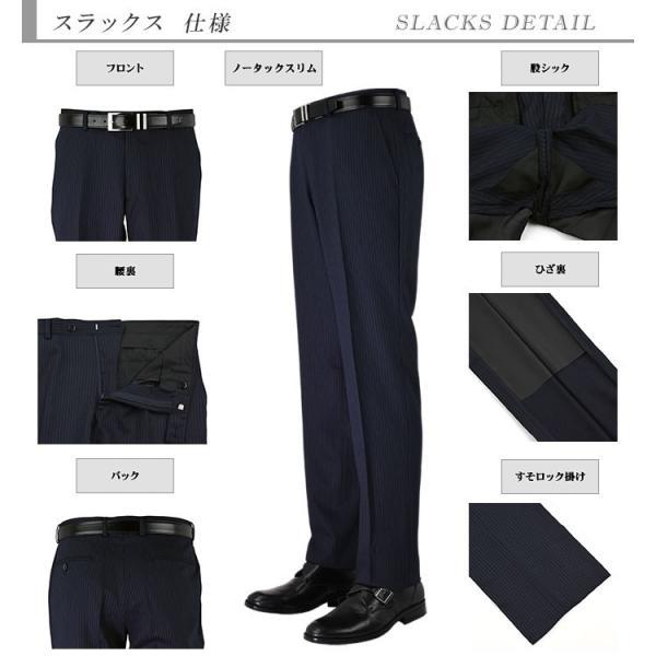 スリーピーススーツ スリム メンズ 紺 ストライプ ストレッチ 秋冬 2MCC03-21 suit-depot 03