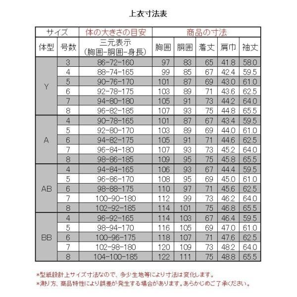 スリーピーススーツ スリム メンズ 紺 ストライプ ストレッチ 秋冬 2MCC03-21 suit-depot 06