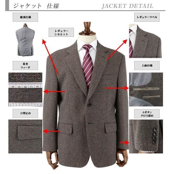 ジャケット メンズ ビジネス テーラード 茶杢 ツイード 秋冬 2Q7035-35|suit-depot|02