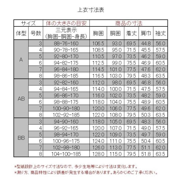 ジャケット メンズ ビジネス テーラード 茶杢 ツイード 秋冬 2Q7035-35|suit-depot|06
