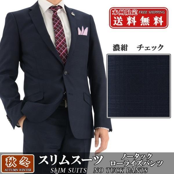 メンズスーツ スリム ビジネス 濃紺 チェック ローライズパンツ 秋冬 2QL933-31|suit-depot