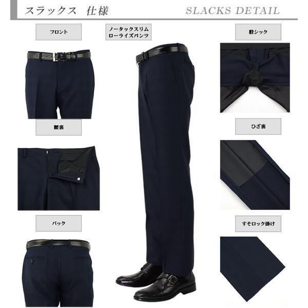 メンズスーツ スリム ビジネス 濃紺 チェック ローライズパンツ 秋冬 2QL933-31|suit-depot|03