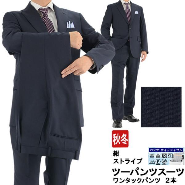 スーツ メンズ 2パンツ パンツ2本 ビジネススーツ 紺 ストライプ 秋冬 2R6963-21 suit-depot