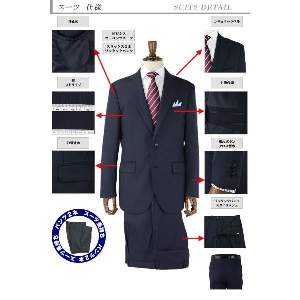 スーツ メンズ 2パンツ パンツ2本 ビジネススーツ 紺 ストライプ 秋冬 2R6963-21 suit-depot 02
