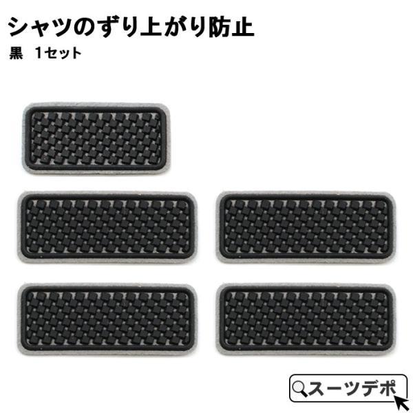 シャツのズリ上がり防止 黒 41221-10|suit-depot