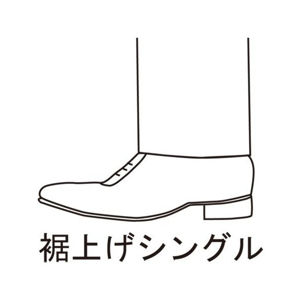 裾上げシングル|suit-depot