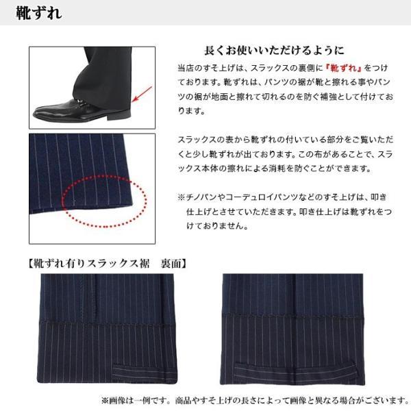 裾上げシングル|suit-depot|07