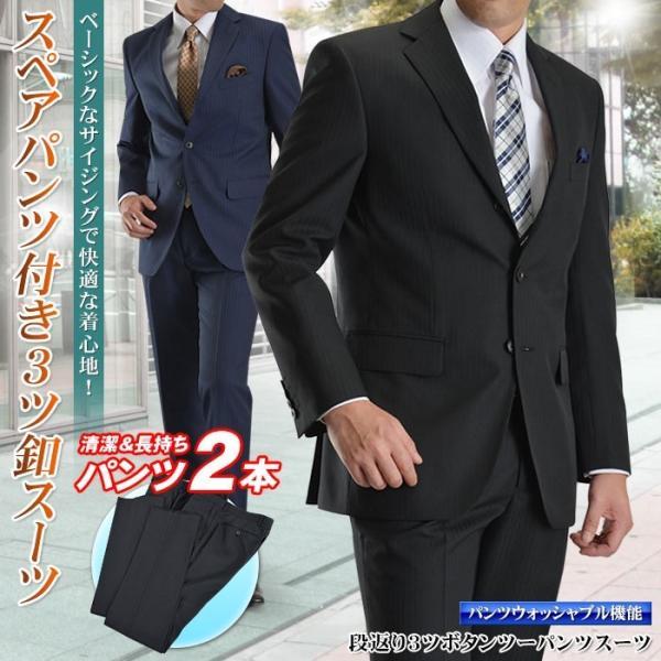 スーツ メンズ 3ツボタン ツーパンツスーツ 秋冬物 段返り メンズ  パンツウォッシャブル ビジネススーツ 送料無料|suit-style