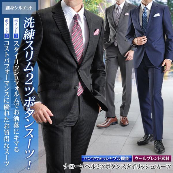 スーツ メンズ ビジネス 2ツ釦 スタイリッシュ スリム 秋冬 洗えるパンツ ウォッシャブル スリムスーツ メンズスーツ ビジネススーツ 紳士 セール特価|suit-style