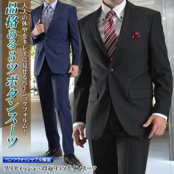 スーツ メンズ ビジネススーツ 3ツボタン 秋冬物 パンツウォッシャブル メンズスーツ 洗えるパンツ 送料無料|suit-style