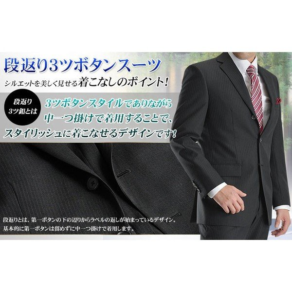 スーツ メンズ ビジネススーツ 3ツボタン 秋冬物 パンツウォッシャブル メンズスーツ 洗えるパンツ 送料無料|suit-style|04