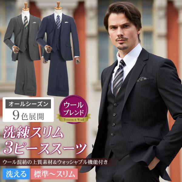 デキる男は断然「スリーピーススーツ」!着こなしテクニックでオフィスの主役になる!