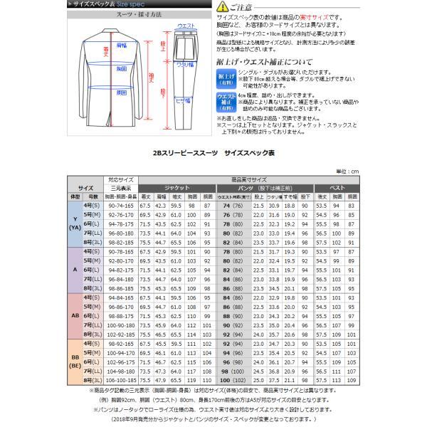 スリーピーススーツ メンズ ビジネススーツ 2ツボタン スリム 秋冬 洗えるパンツウォッシャブル suit|suit-style|10