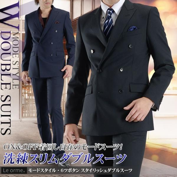 ダブルスーツ 秋冬物 モードスタイル 6ボタン メンズスーツ ビジネススーツ スリムスーツ ストレッチ素材 送料無料 セール特価|suit-style