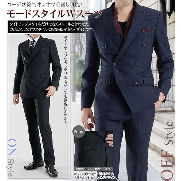 ダブルスーツ 秋冬物 モードスタイル 6ボタン メンズスーツ ビジネススーツ スリムスーツ ストレッチ素材 送料無料 セール特価|suit-style|04