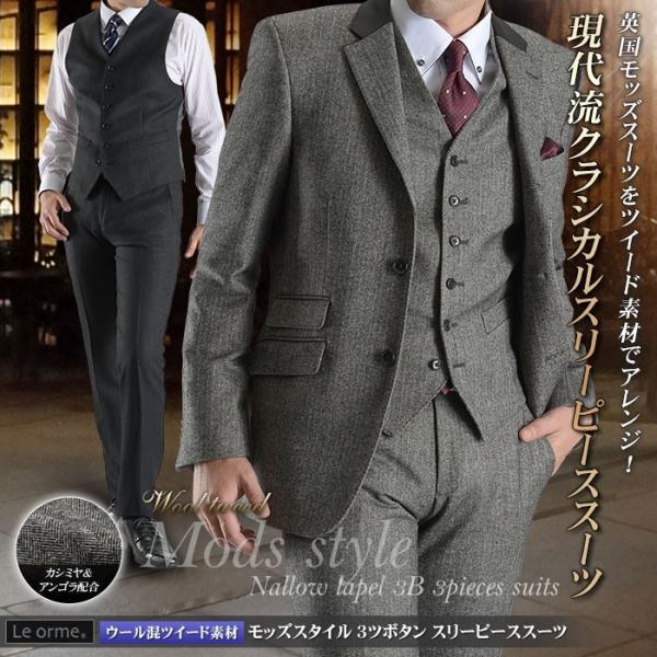 【ウール混ツイード素材】モッズスタイル スリム3ボタンスリーピーススーツ