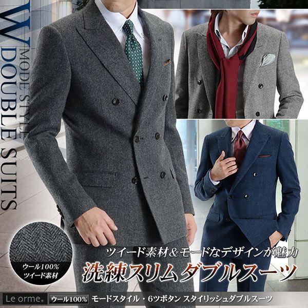 メンズスーツ ビジネス ツイード ダブルスーツ メンズ ウール100% 6ツボタン 秋冬物 ツイード素材 スリム 細身 suit-style
