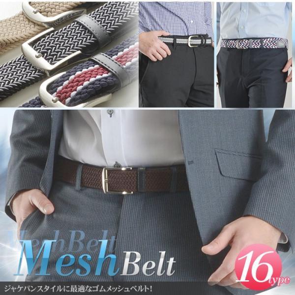 メッシュベルト・伸縮タイプ(編み込みベルト メンズベルト ビジネス カジュアル ゴルフ)|suit-style