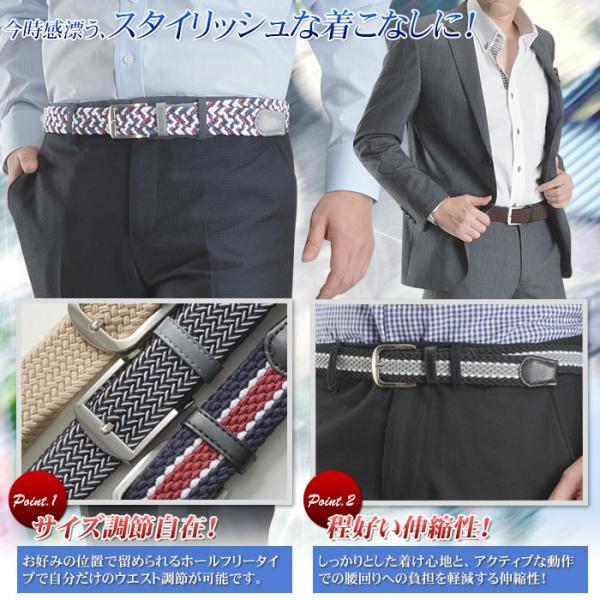 メッシュベルト・伸縮タイプ(編み込みベルト メンズベルト ビジネス カジュアル ゴルフ)|suit-style|02