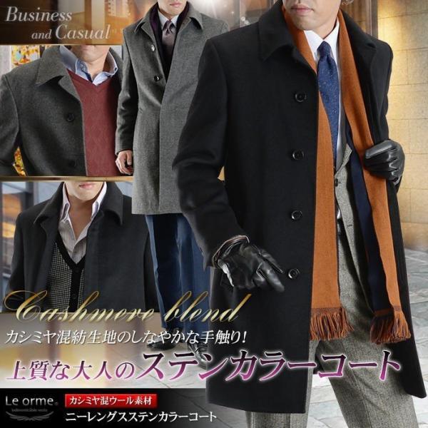 カシミヤ混ウール素材 シングルステンカラーコート ビジネス ブラック 黒 グレー 灰色 メンズ コート【送料無料】|suit-style