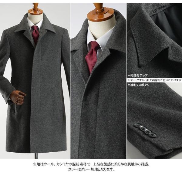 カシミヤ混ウール素材 シングルステンカラーコート ビジネス ブラック 黒 グレー 灰色 メンズ コート【送料無料】|suit-style|14